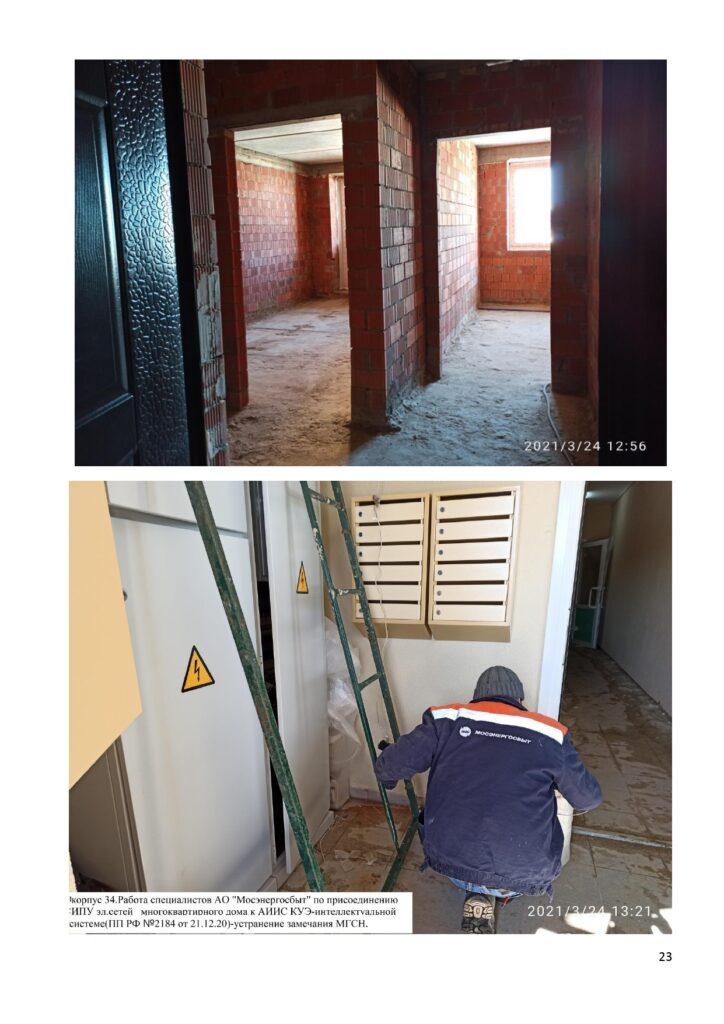 Справка о ходе строительства